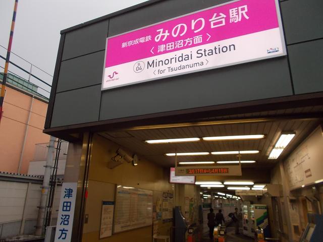 松戸市新京成線みのり台駅